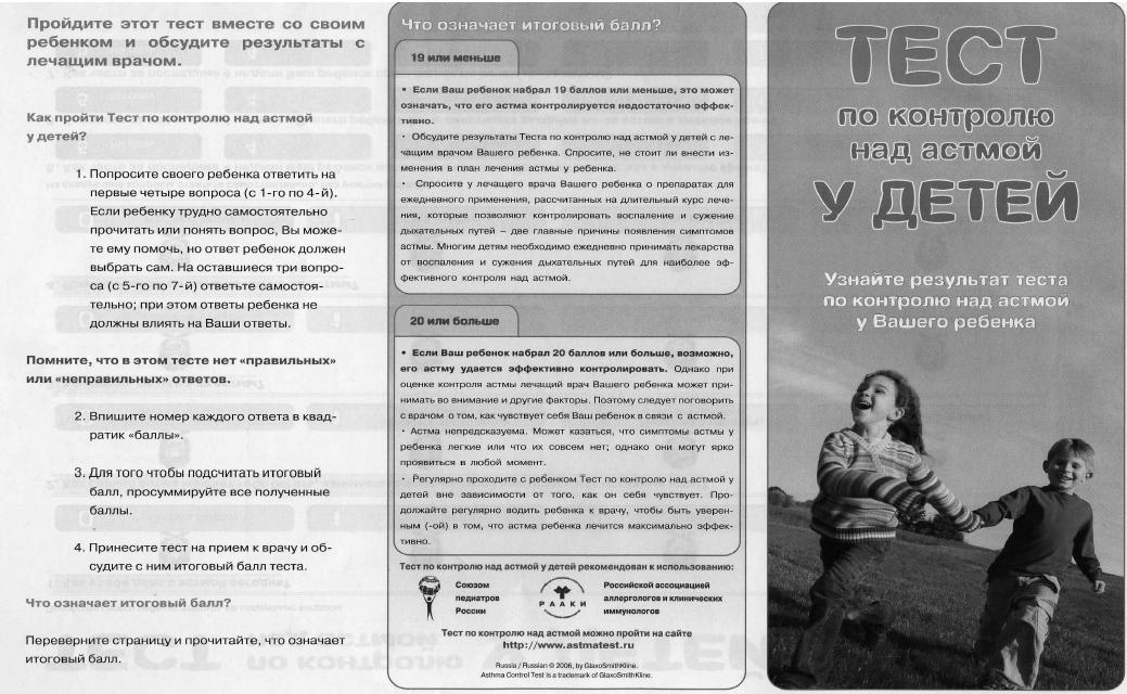 бронхиальная астма рекомендации голд