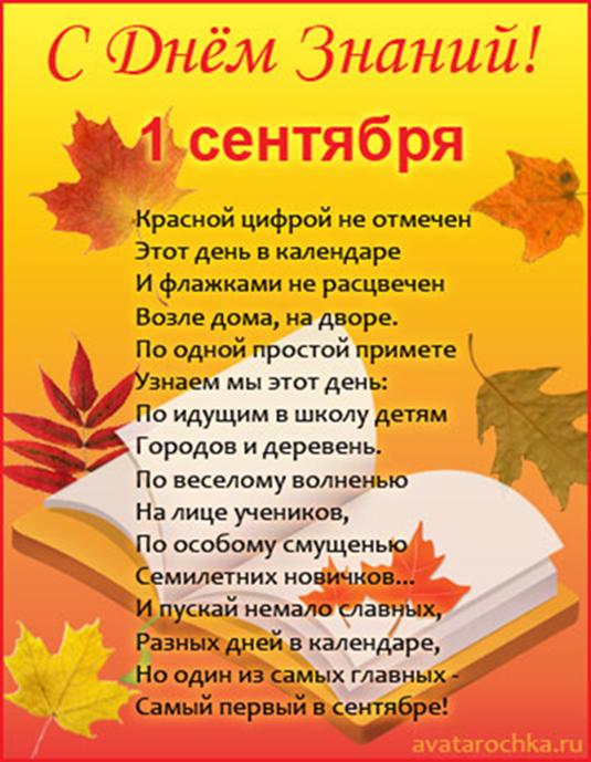 Поздравление 3 класснику с 1 сентября