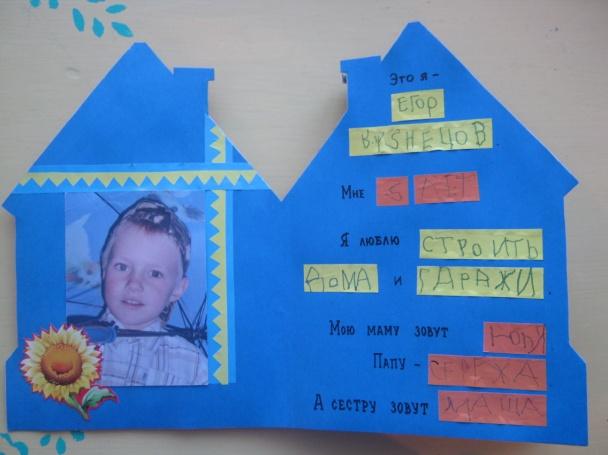 Как сделать папку передвижку для детского сада фото